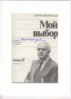 Schewardnadse, Eduard - ehem. Präsident von Georgien